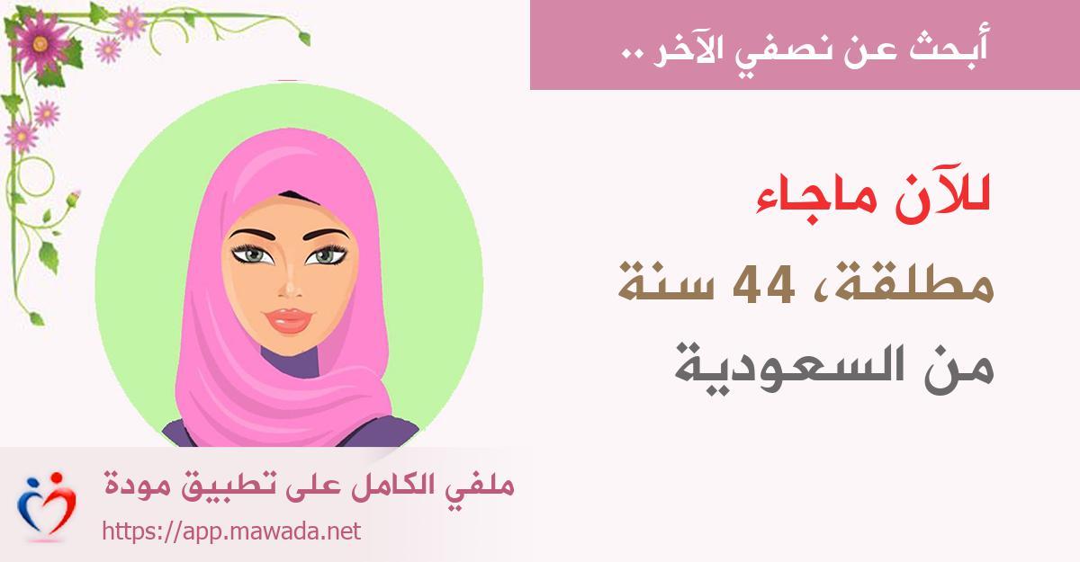 للآن ماجاء 44 سنه من السعودية وهي مطلقة تبحث عن زوج