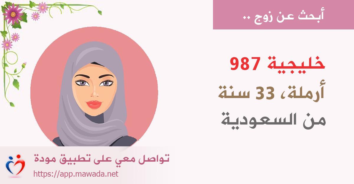 خليجية 987 33 سنه من السعودية وهي أرملة تبحث عن زوج