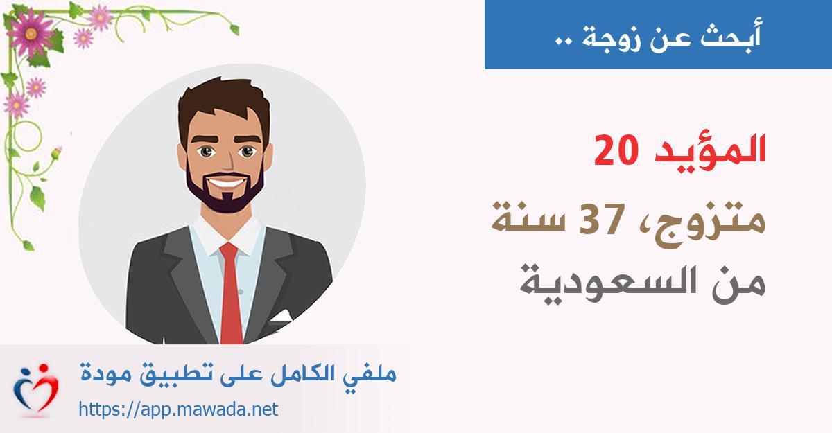 المؤيد 20 37 سنه من السعودية وهو متزوج يبحث عن زوجة