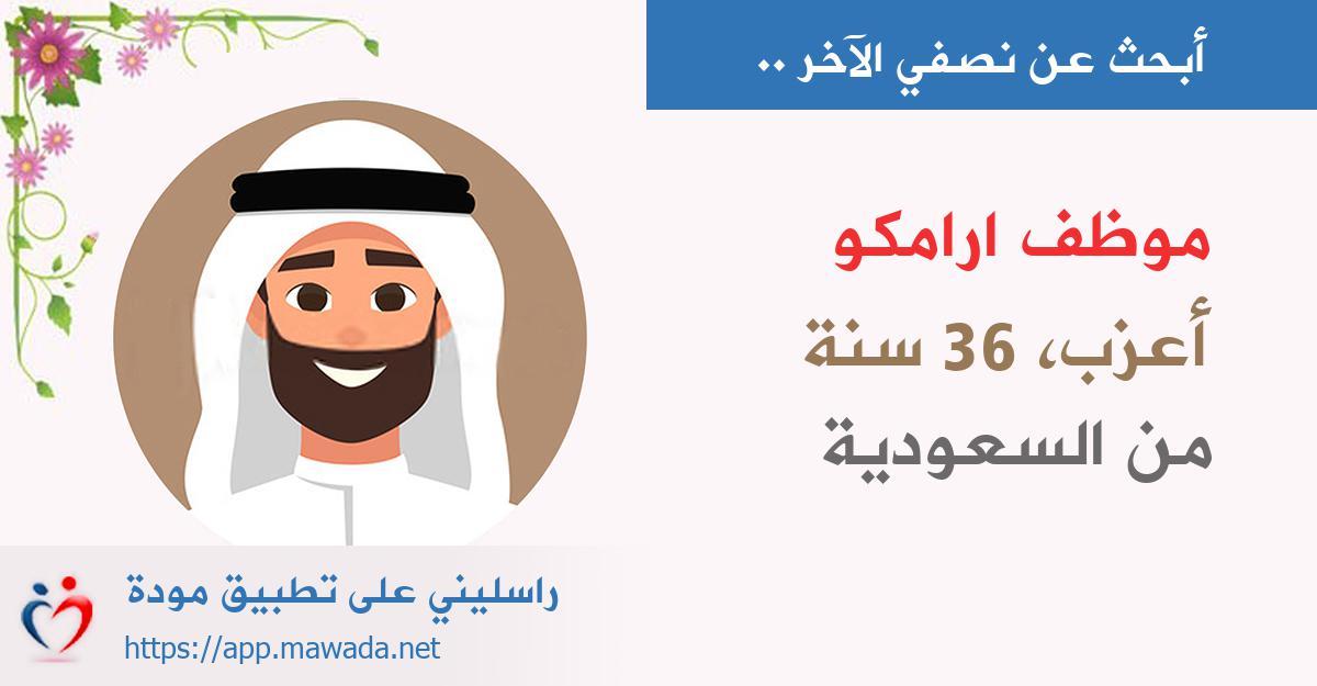 موظف ارامكو 36 سنه من السعودية وهو أعزب يبحث عن زوجة
